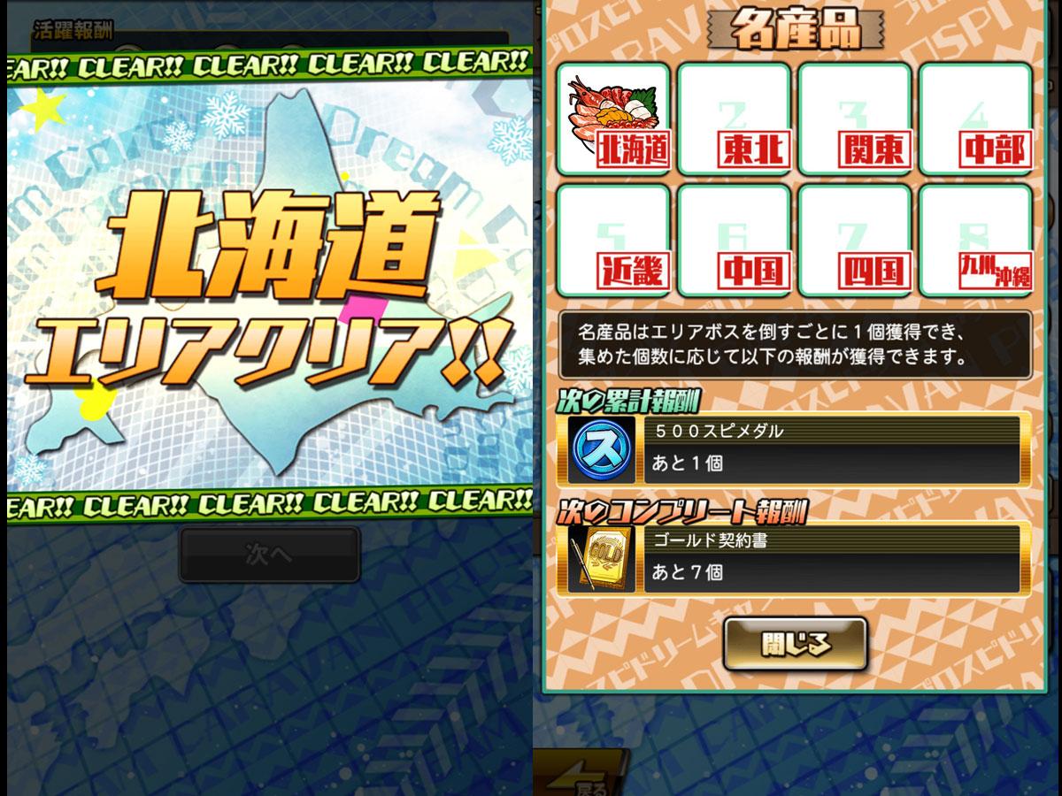 プロ野球スピリッツAプレイ記-0142