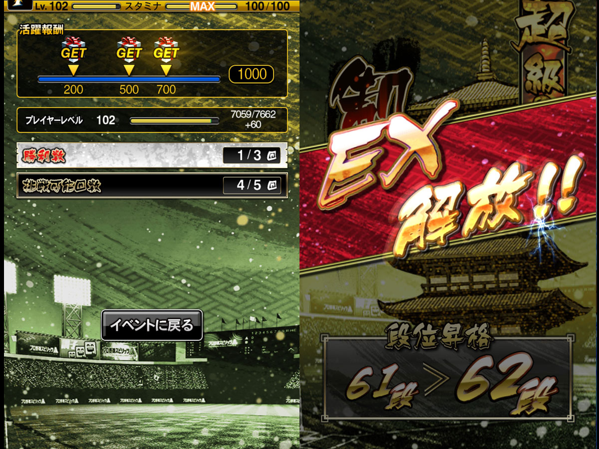 プロ野球スピリッツAプレイ記-0143