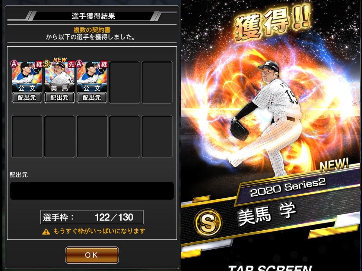 プロ野球スピリッツAプレイ記-0144