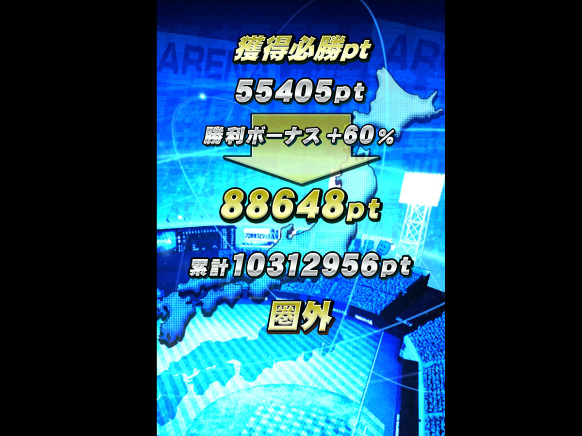 プロ野球スピリッツAプレイ記-0146