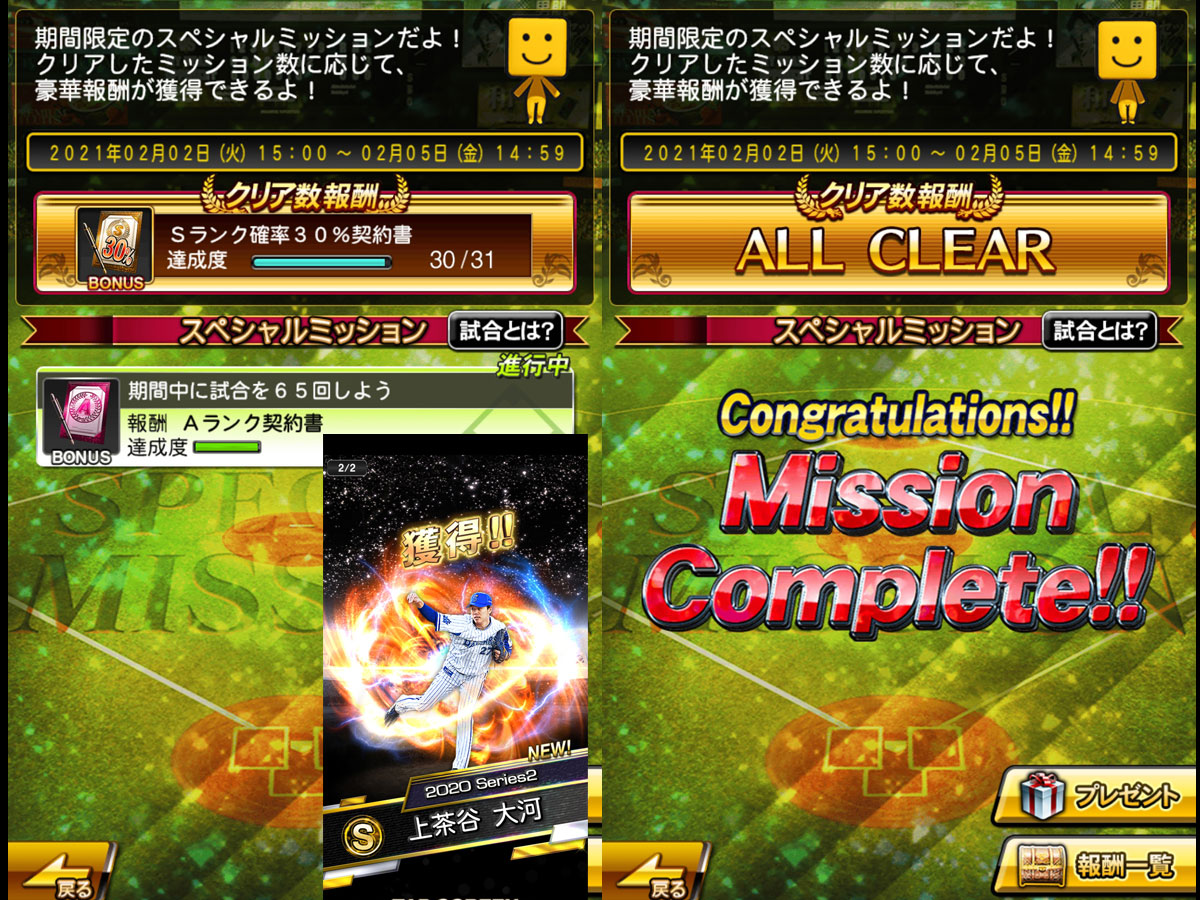 プロ野球スピリッツAプレイ記-0147