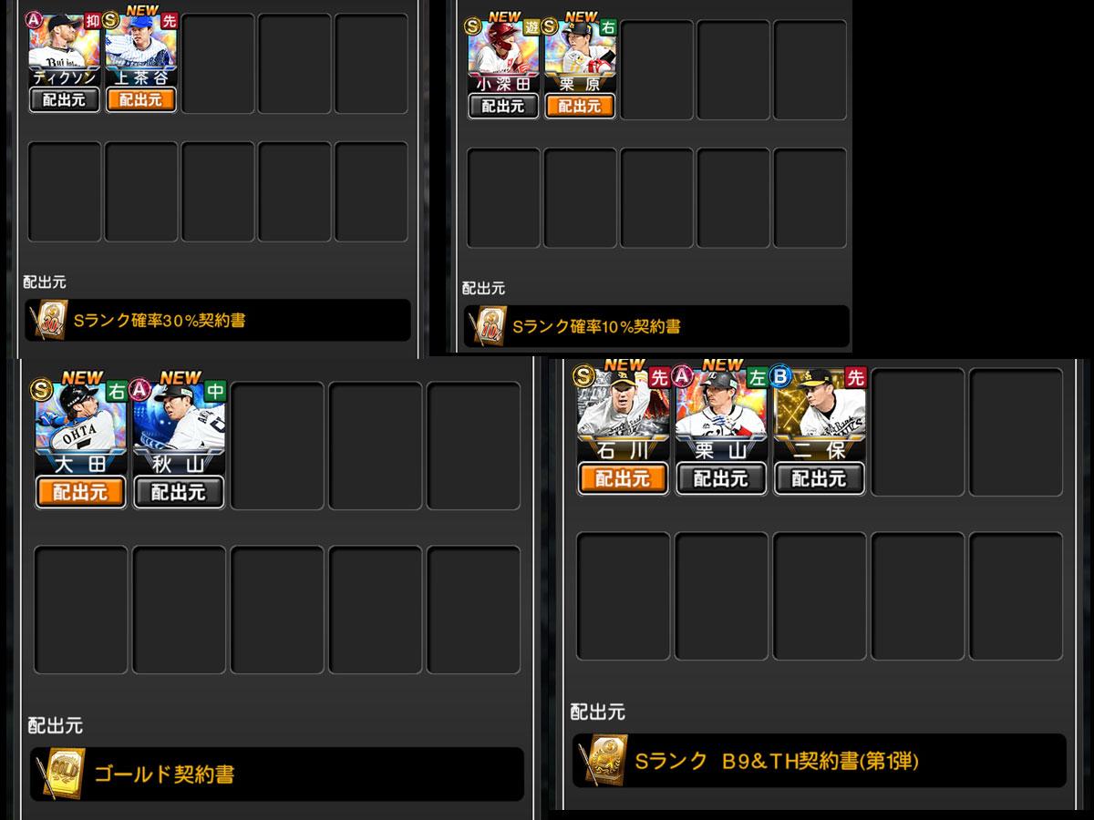 プロ野球スピリッツAプレイ記-0148