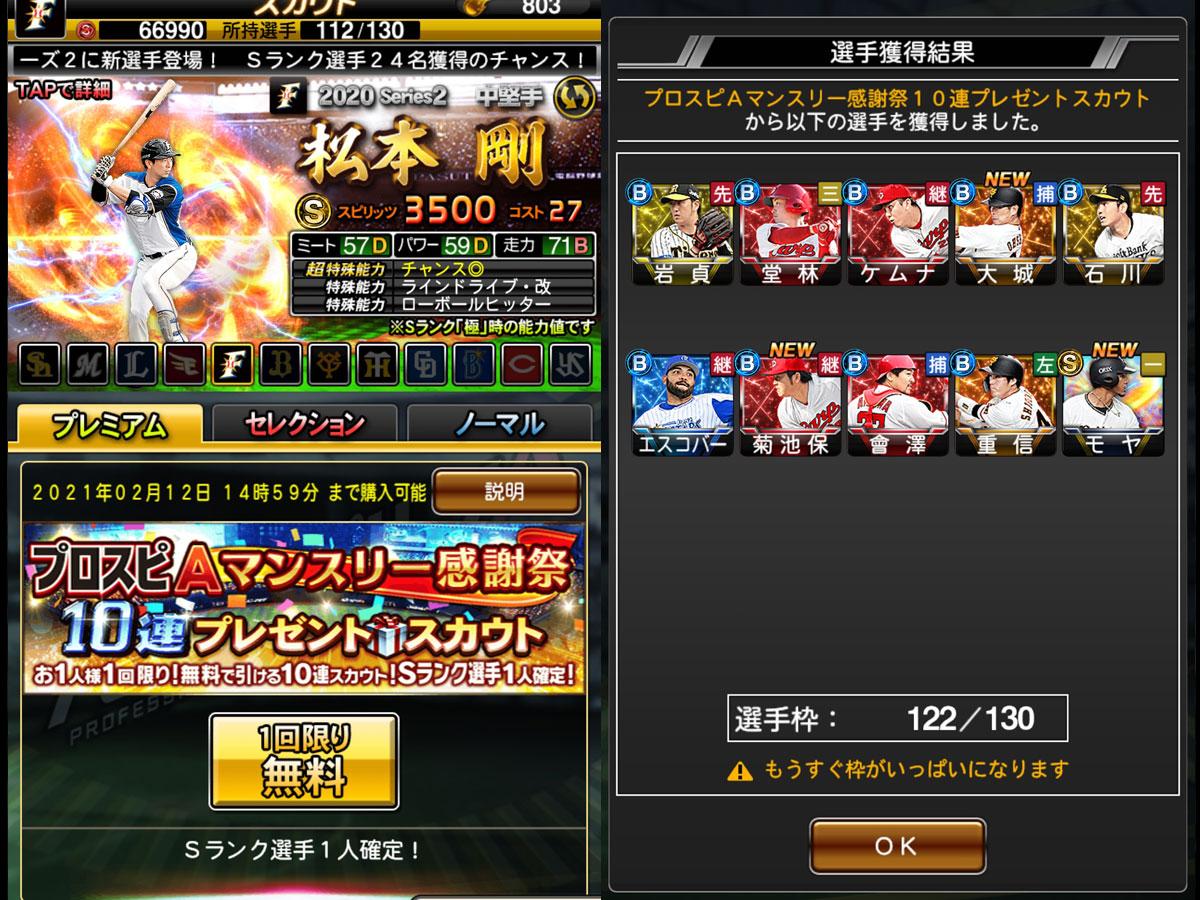 プロ野球スピリッツAプレイ記-0149