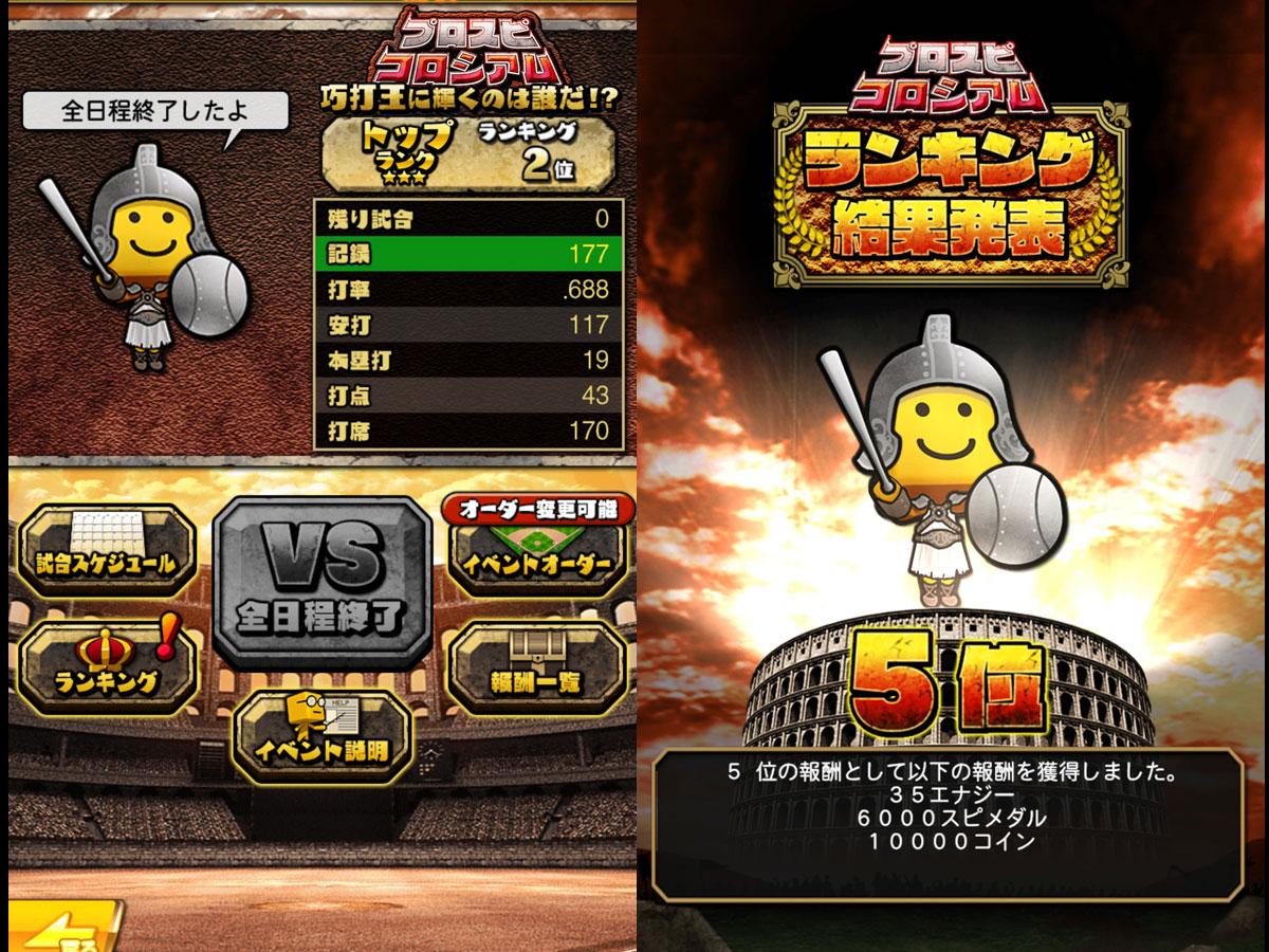 プロ野球スピリッツAプレイ記-0154