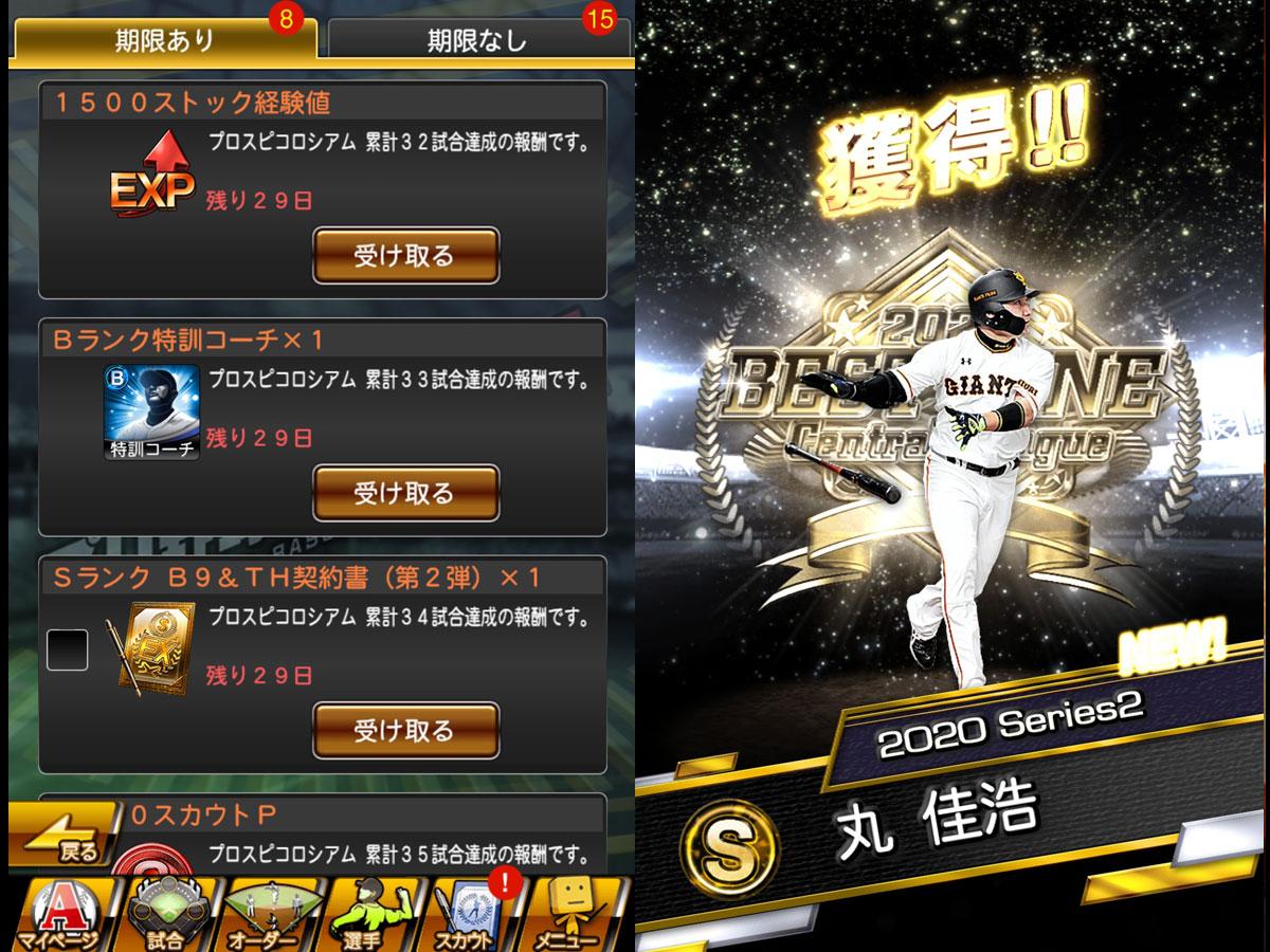 プロ野球スピリッツAプレイ記-0155
