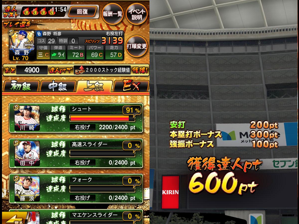 プロ野球スピリッツAプレイ記-0156