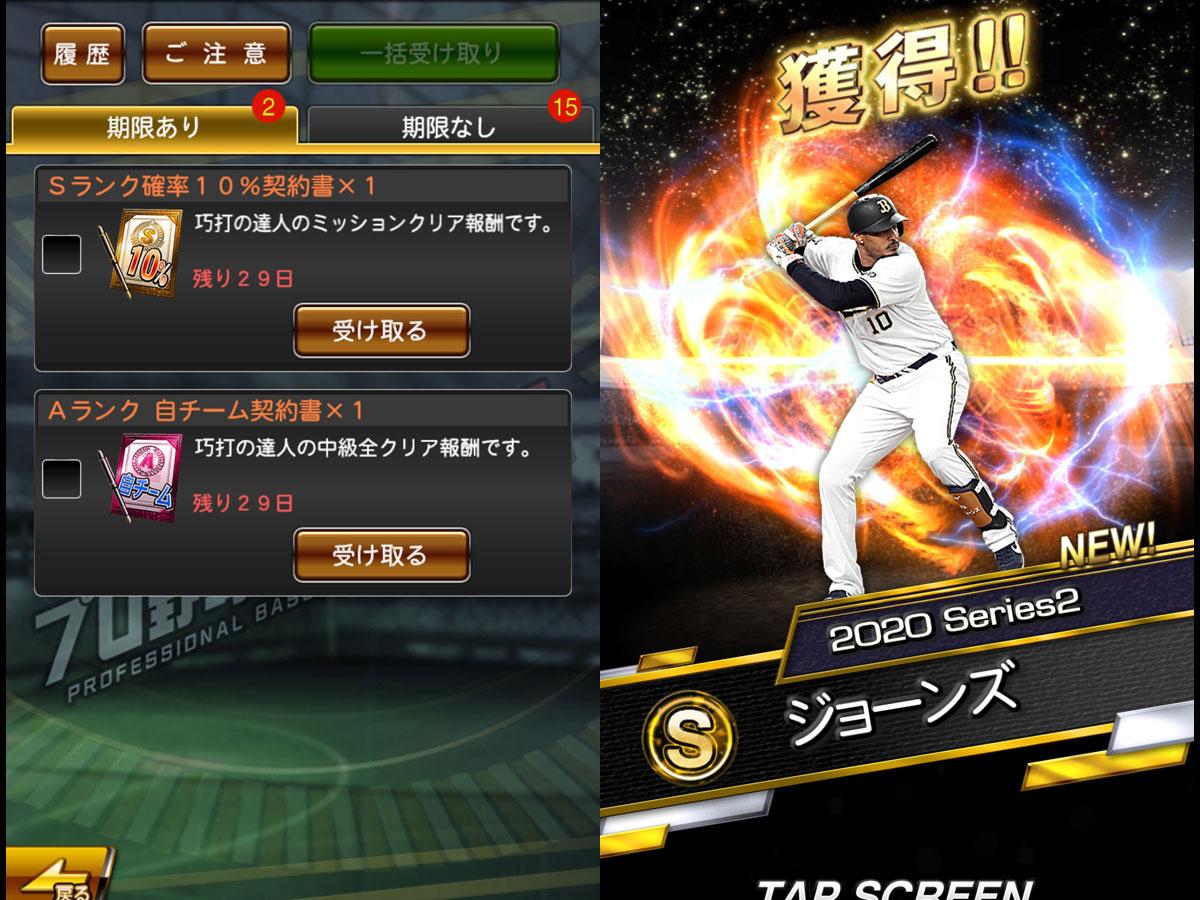 プロ野球スピリッツAプレイ記-0158