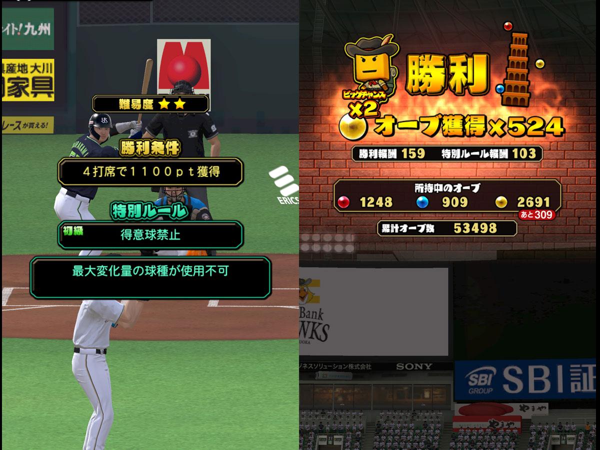 プロ野球スピリッツAプレイ記-0161
