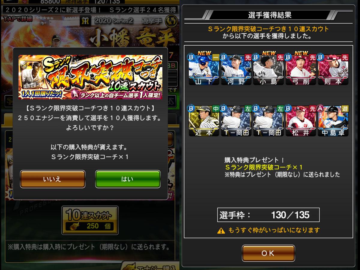 プロ野球スピリッツAプレイ記-0163