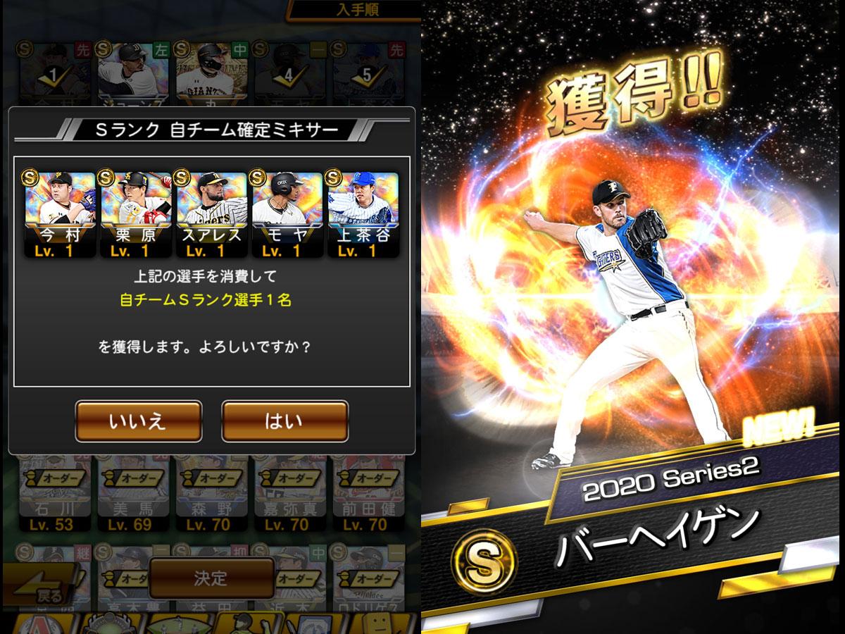 プロ野球スピリッツAプレイ記-0164