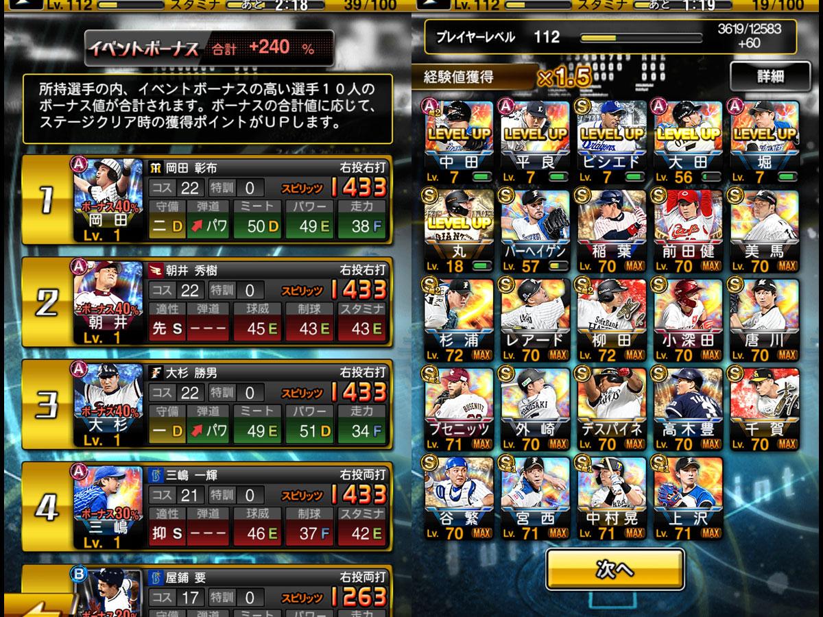 プロ野球スピリッツAプレイ記-0166