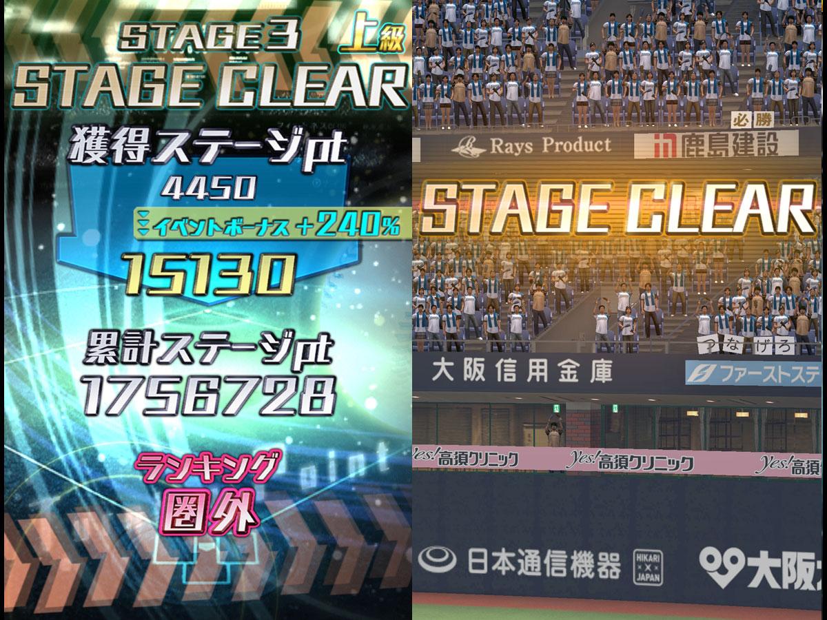 プロ野球スピリッツAプレイ記-0167