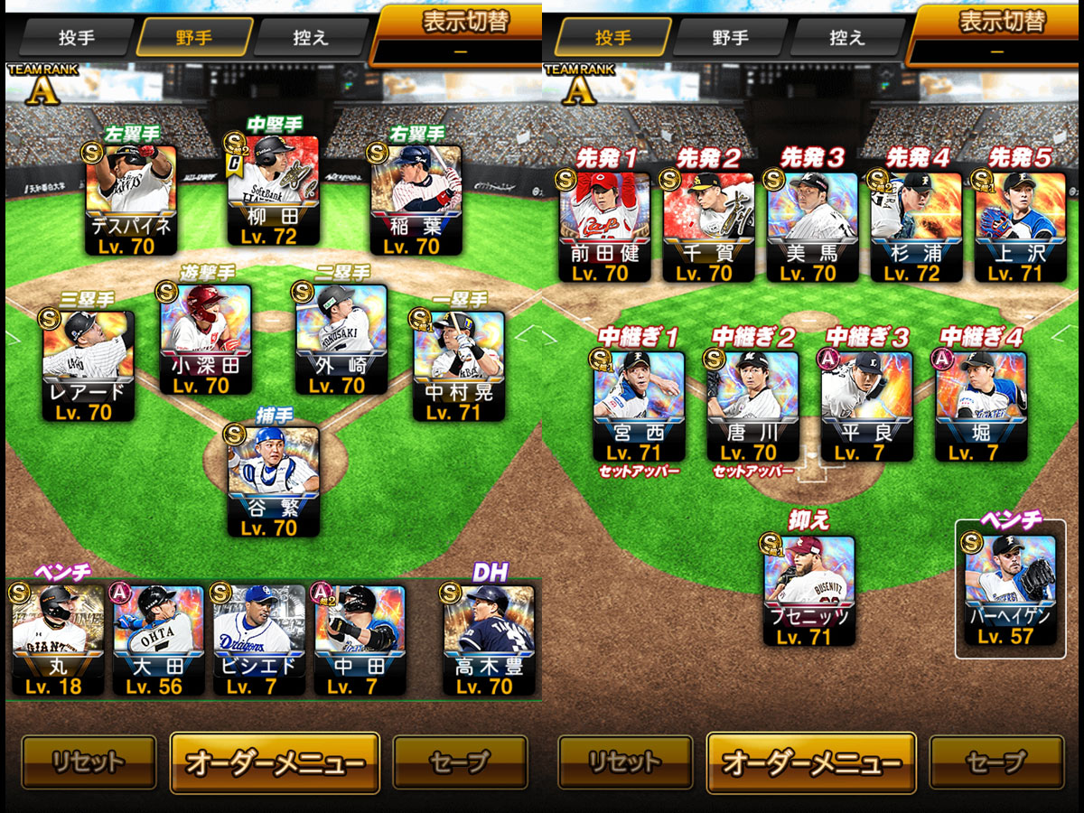 プロ野球スピリッツAプレイ記-0168