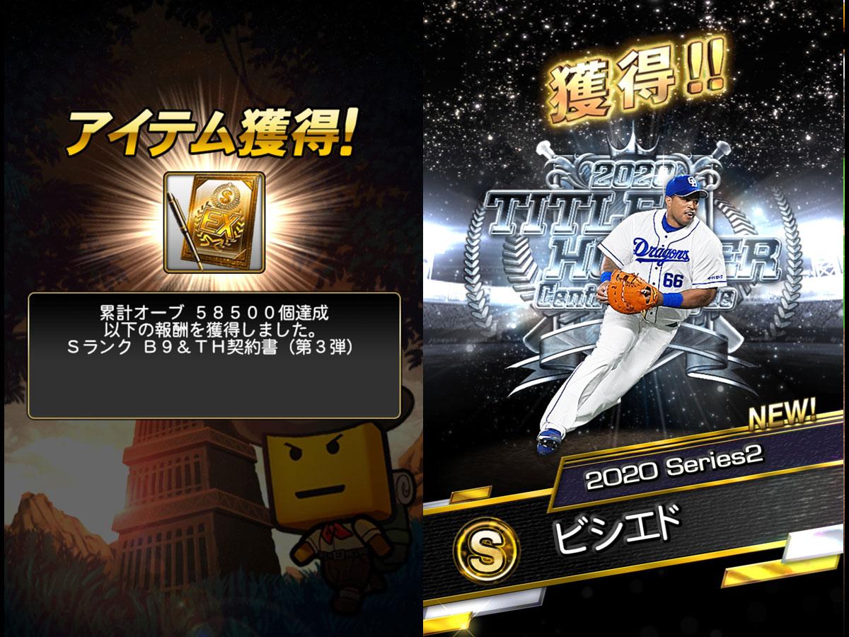 プロ野球スピリッツAプレイ記-0169