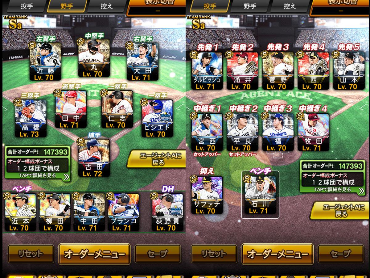 プロ野球スピリッツAプレイ記-0171