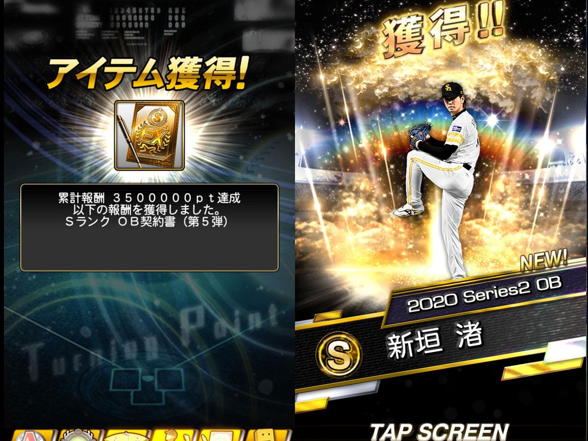プロ野球スピリッツAプレイ記-0172