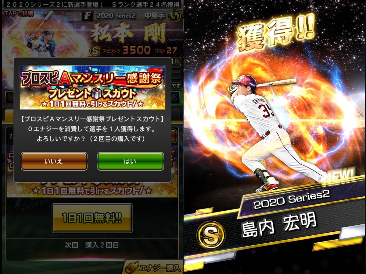 プロ野球スピリッツAプレイ記-0173