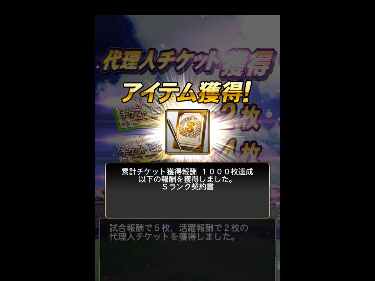 プロ野球スピリッツAプレイ記-0174