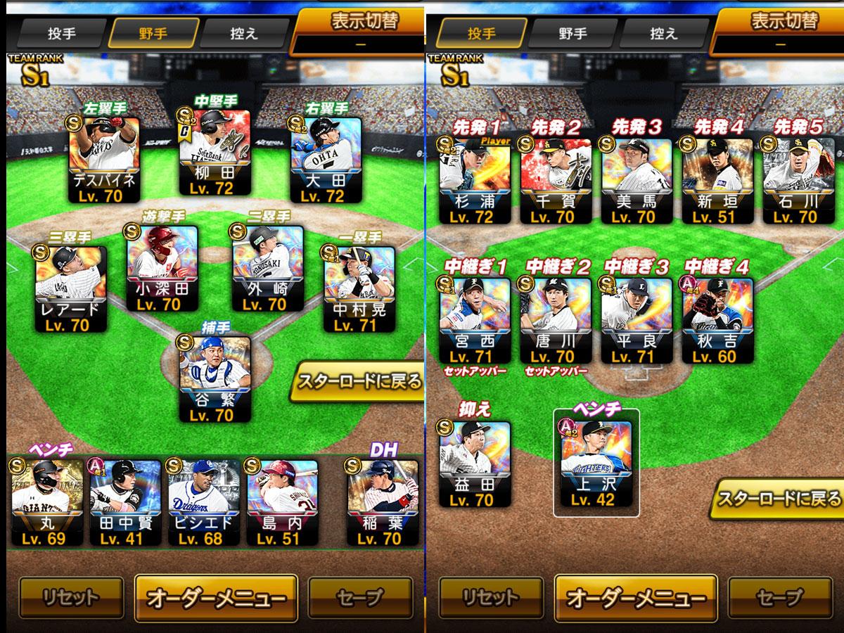 プロ野球スピリッツAプレイ記-0176