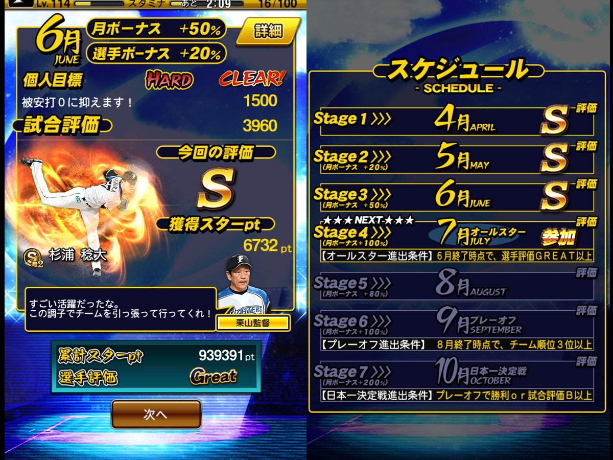 プロ野球スピリッツAプレイ記-0177