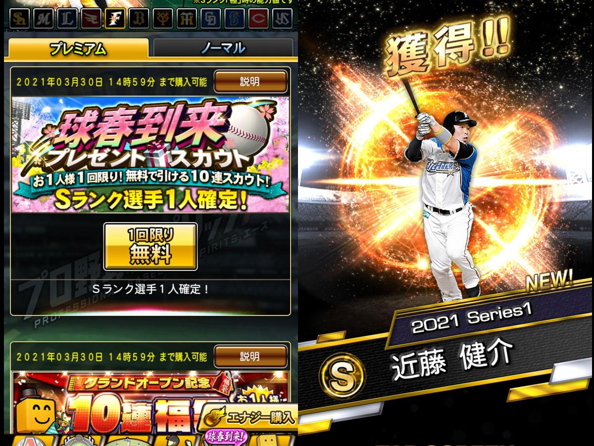 プロ野球スピリッツAプレイ記-0179