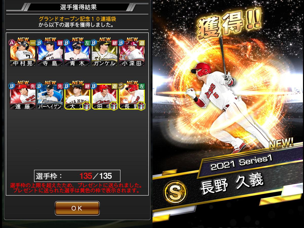 プロ野球スピリッツAプレイ記-0180