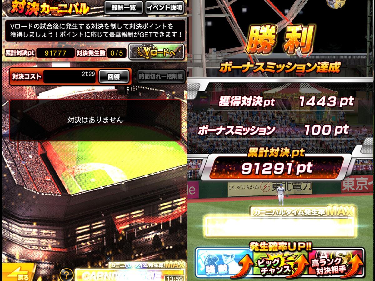 プロ野球スピリッツAプレイ記-0182