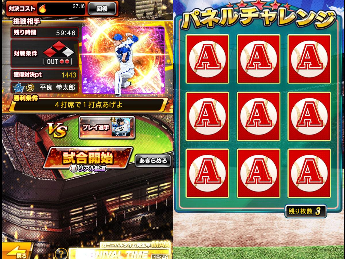 プロ野球スピリッツAプレイ記-0183