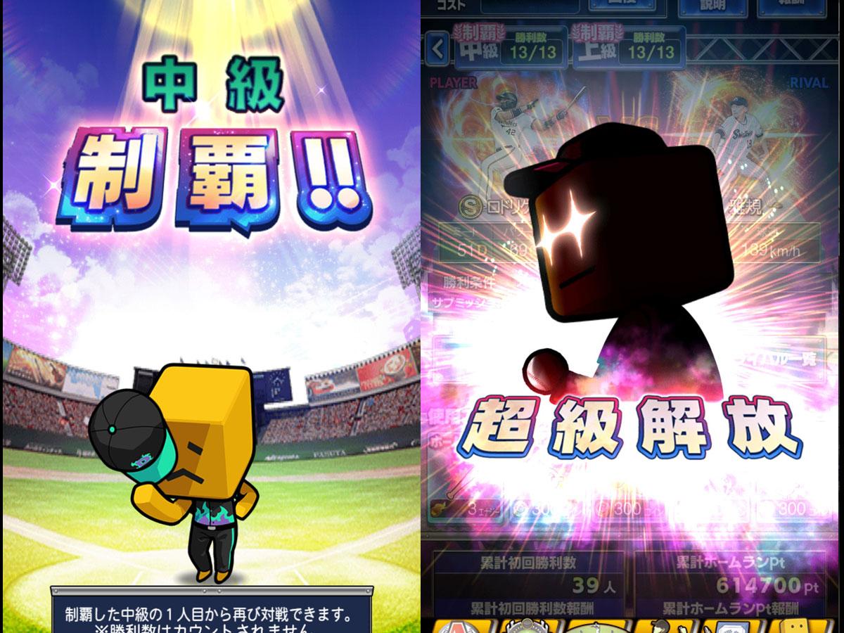 プロ野球スピリッツAプレイ記-0186