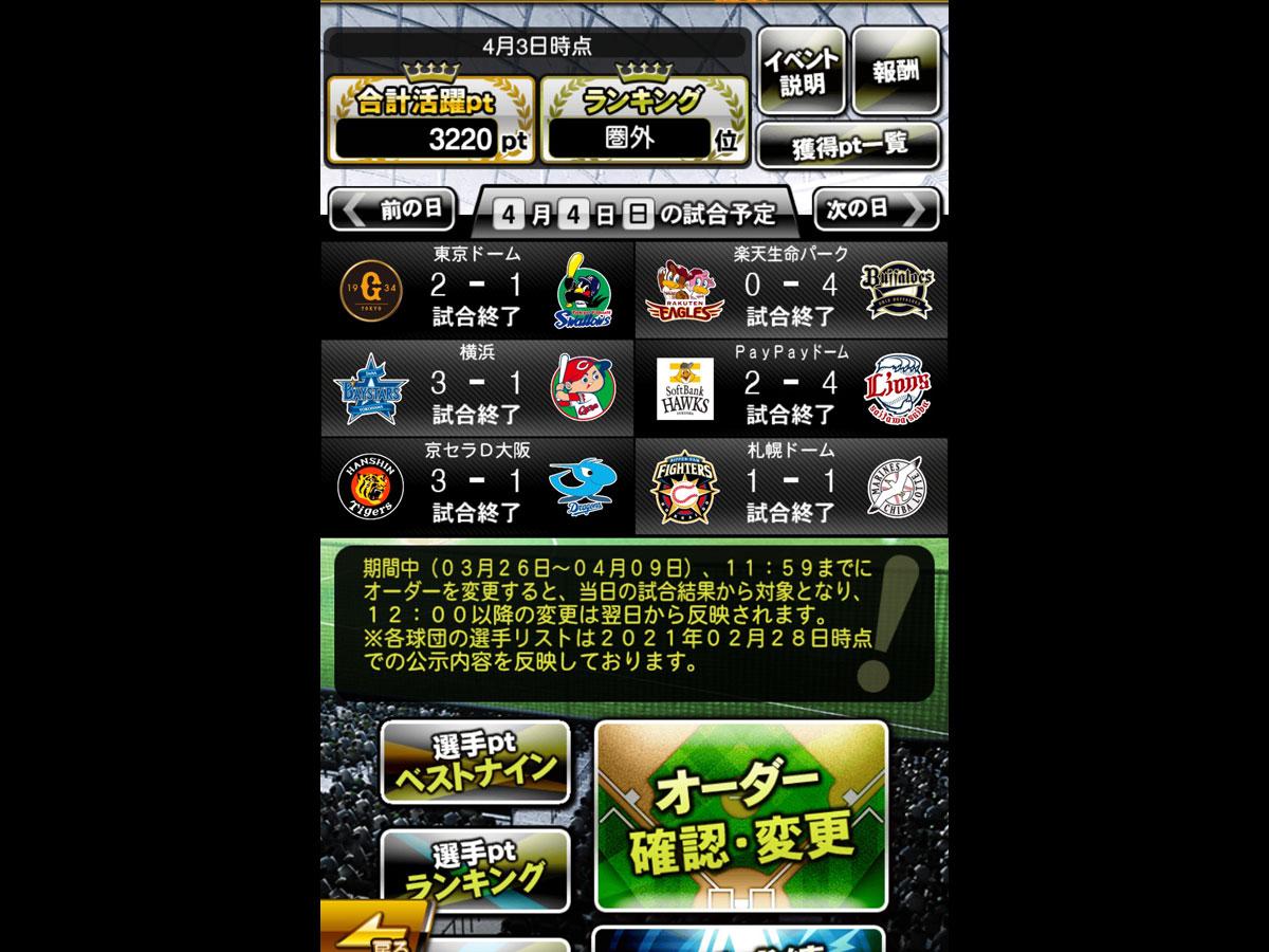 プロ野球スピリッツAプレイ記-0187