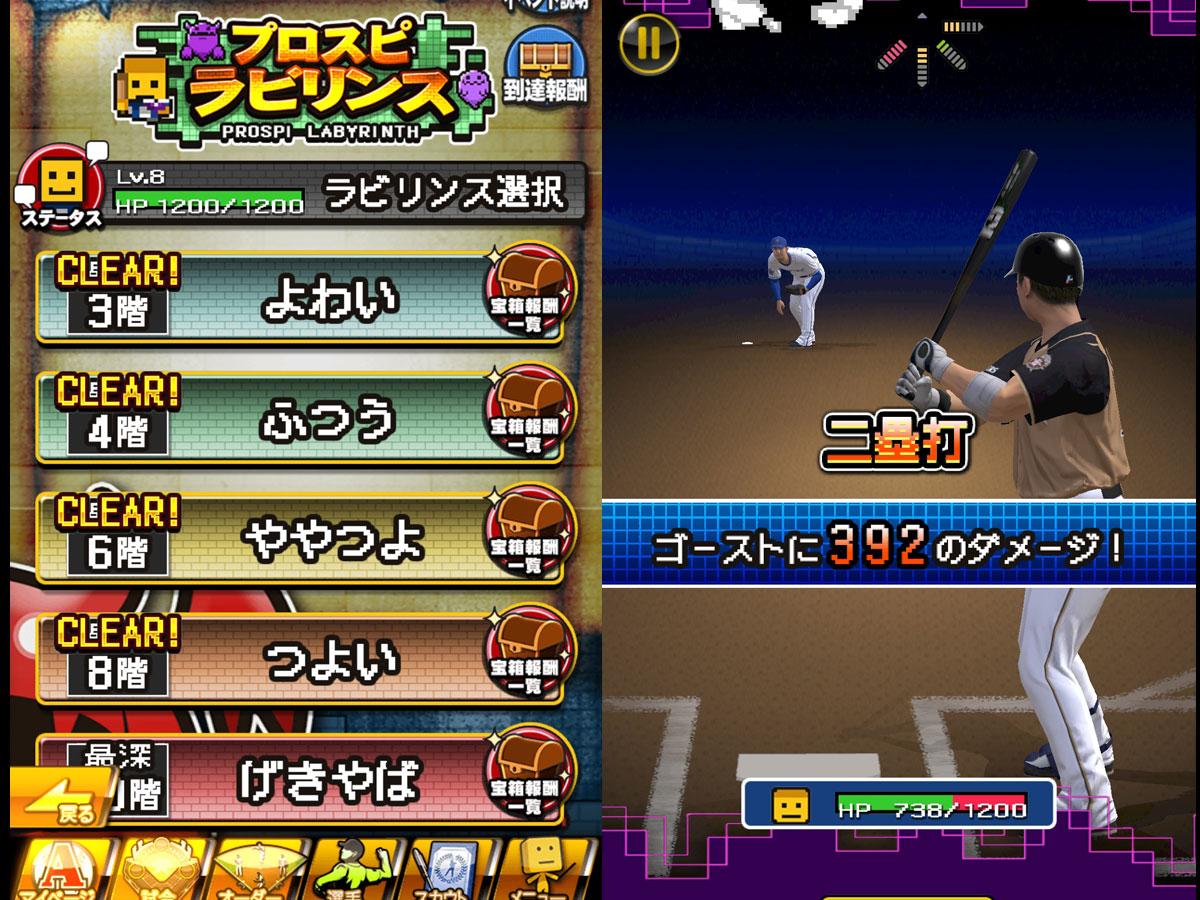 プロ野球スピリッツAプレイ記-0190