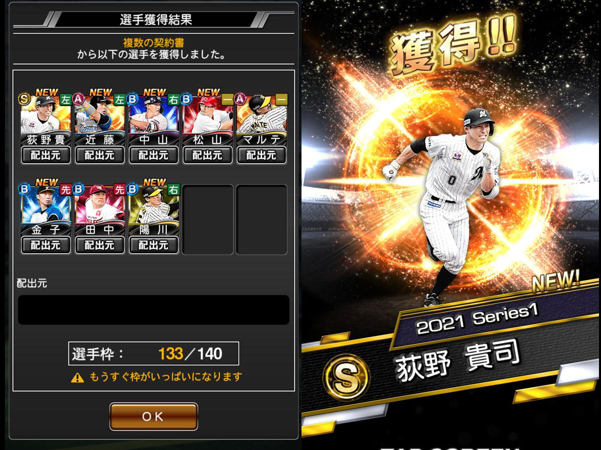 プロ野球スピリッツAプレイ記-0192
