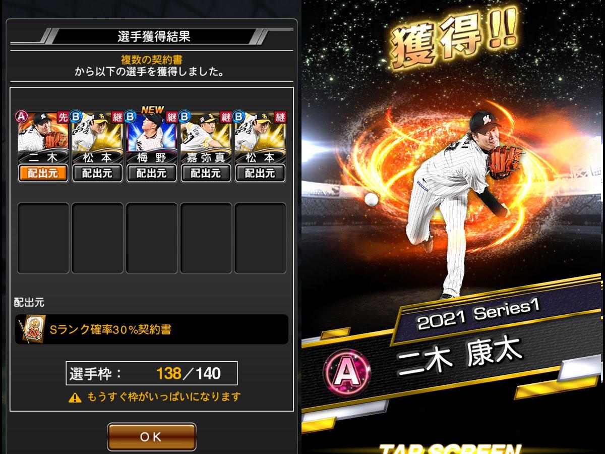 プロ野球スピリッツAプレイ記-0193