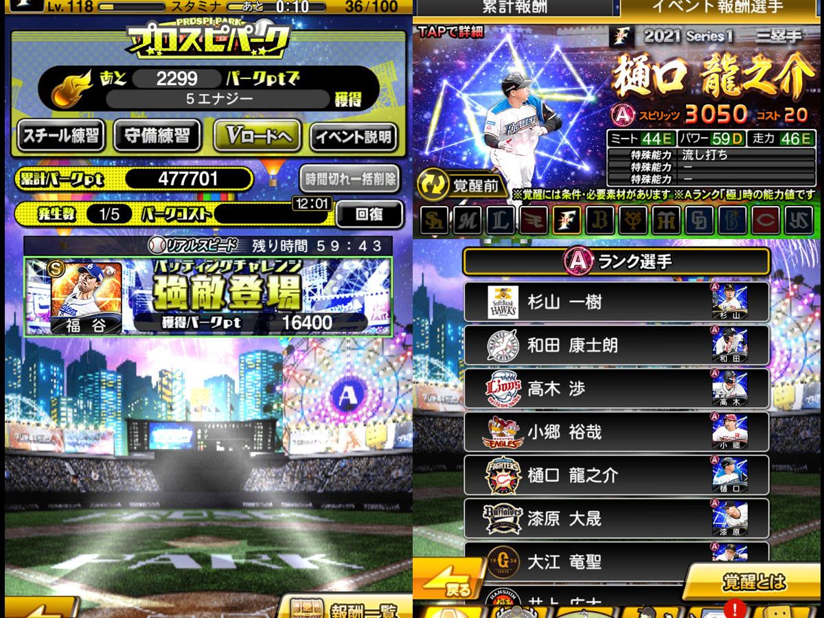 プロ野球スピリッツAプレイ記-0195