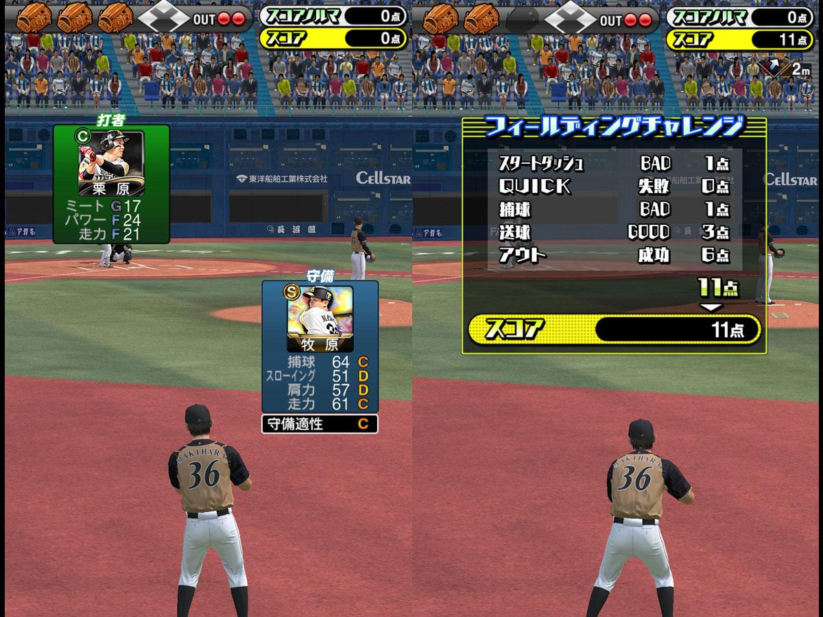 プロ野球スピリッツAプレイ記-0196