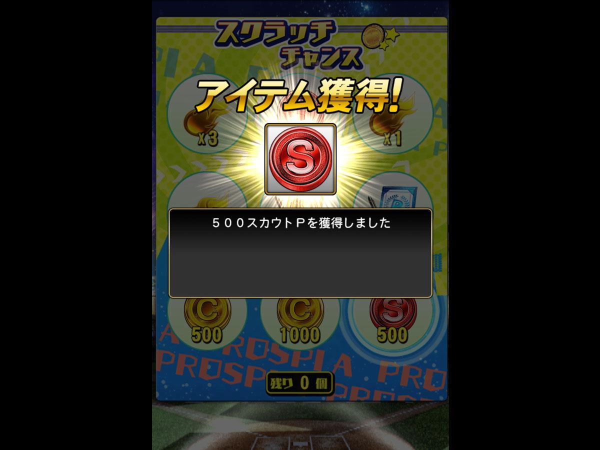プロ野球スピリッツAプレイ記-0197