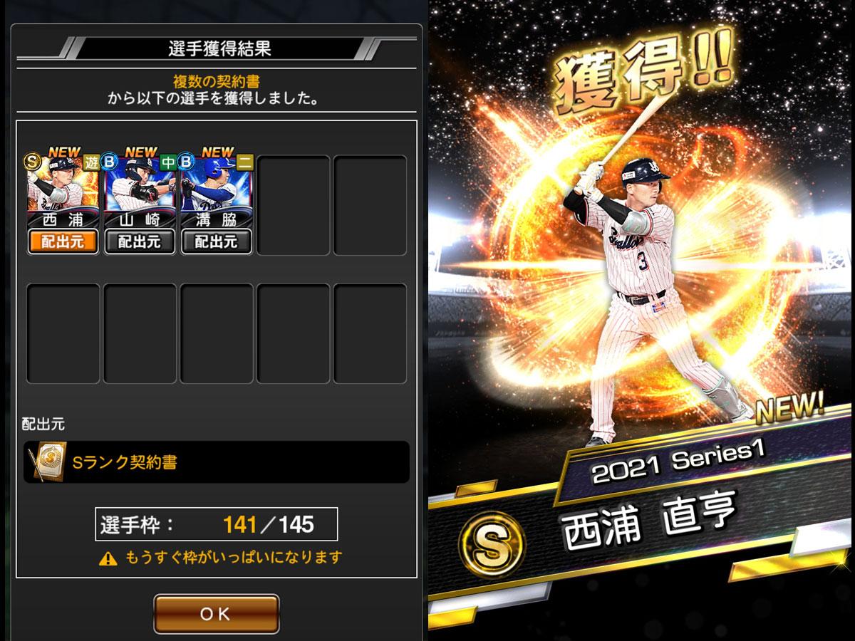 プロ野球スピリッツAプレイ記-0198