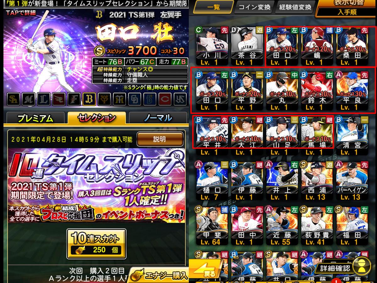 プロ野球スピリッツAプレイ記-0202