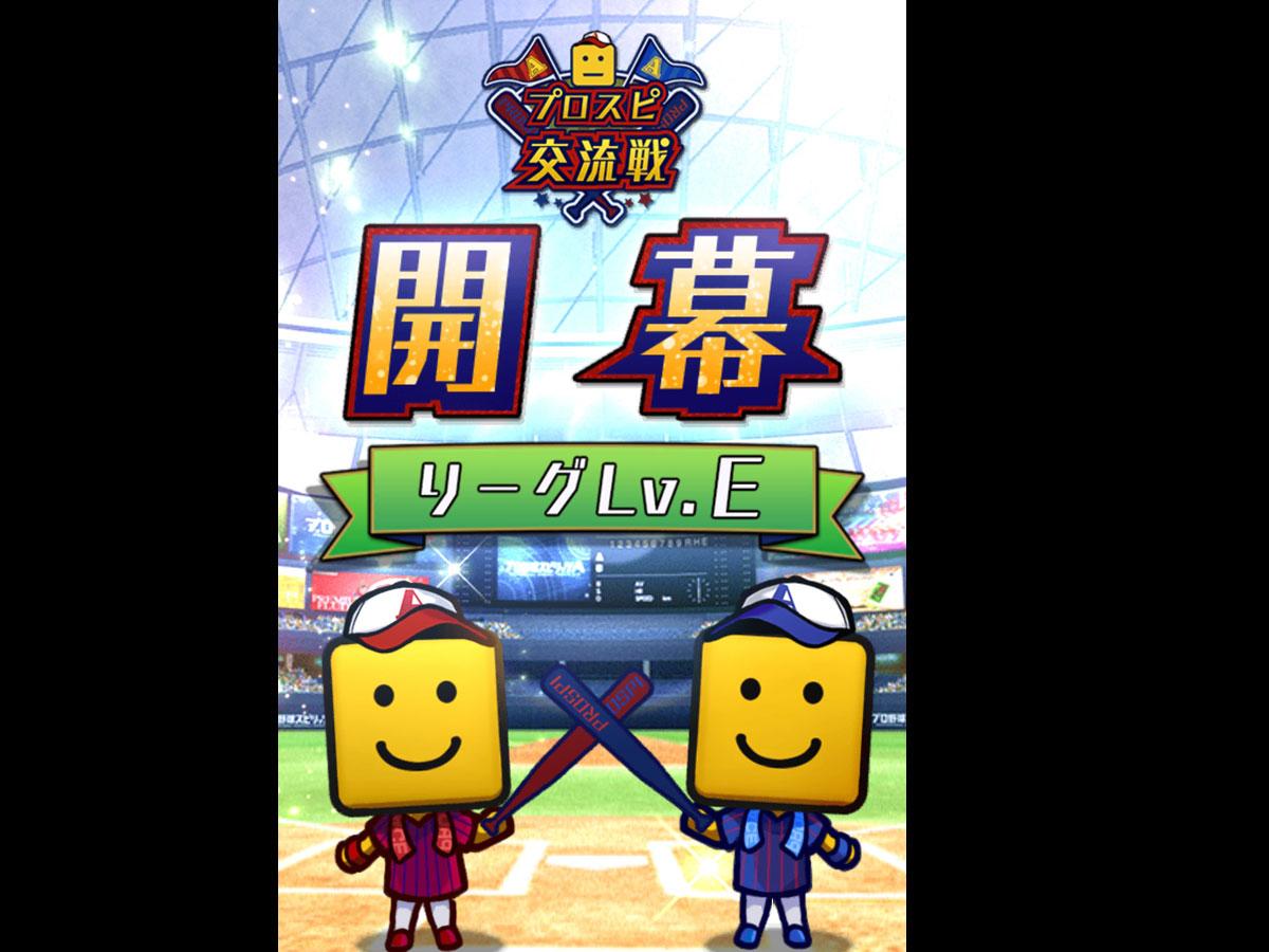 プロ野球スピリッツAプレイ記-0204