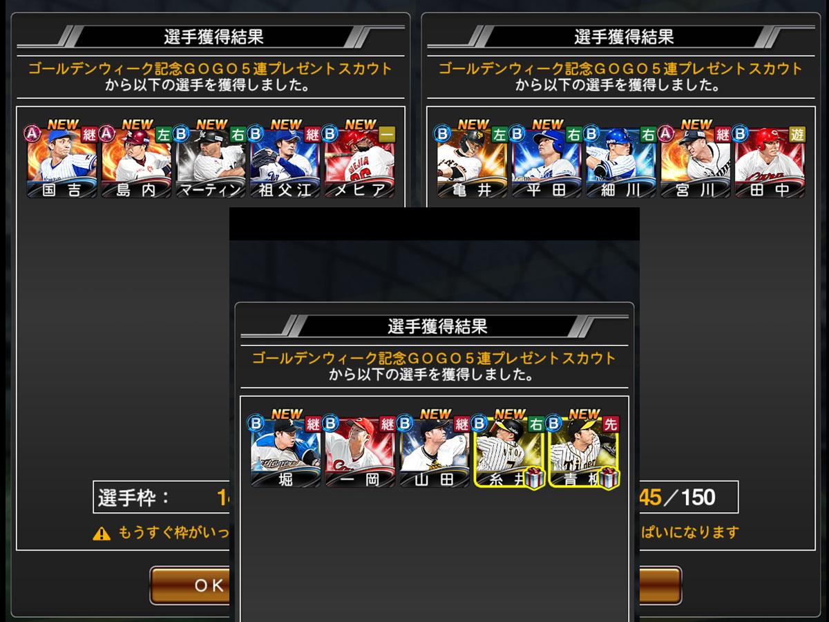 プロ野球スピリッツAプレイ記-0207