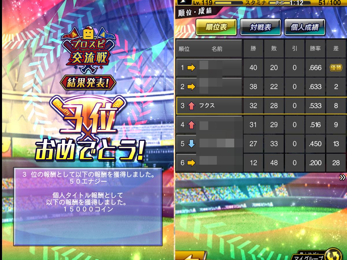 プロ野球スピリッツAプレイ記-0212