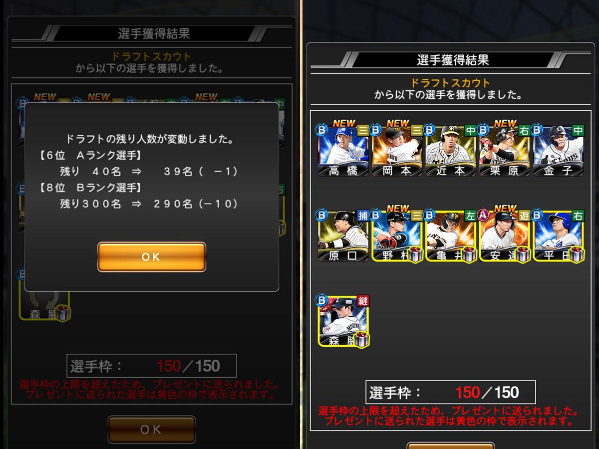 プロ野球スピリッツAプレイ記-0213