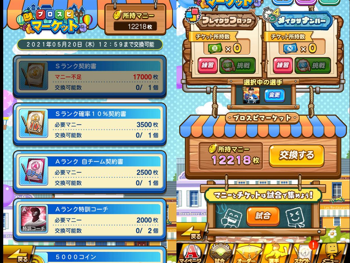 プロ野球スピリッツAプレイ記-0215