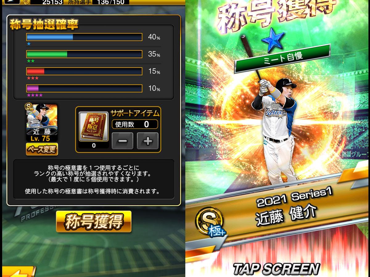 プロ野球スピリッツAプレイ記-0216