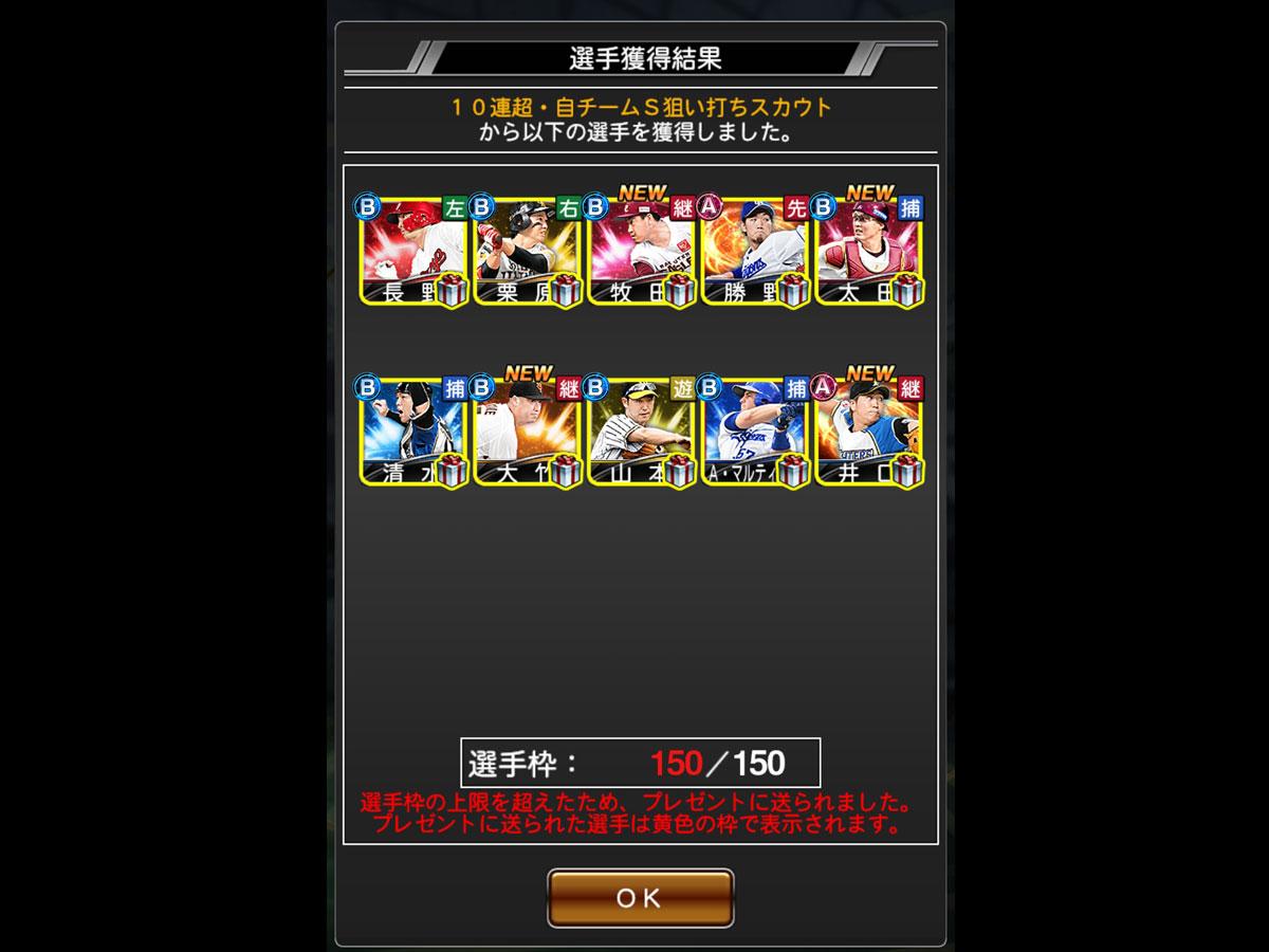 プロ野球スピリッツAプレイ記-0219