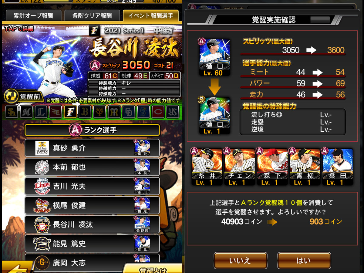 プロ野球スピリッツAプレイ記-0222