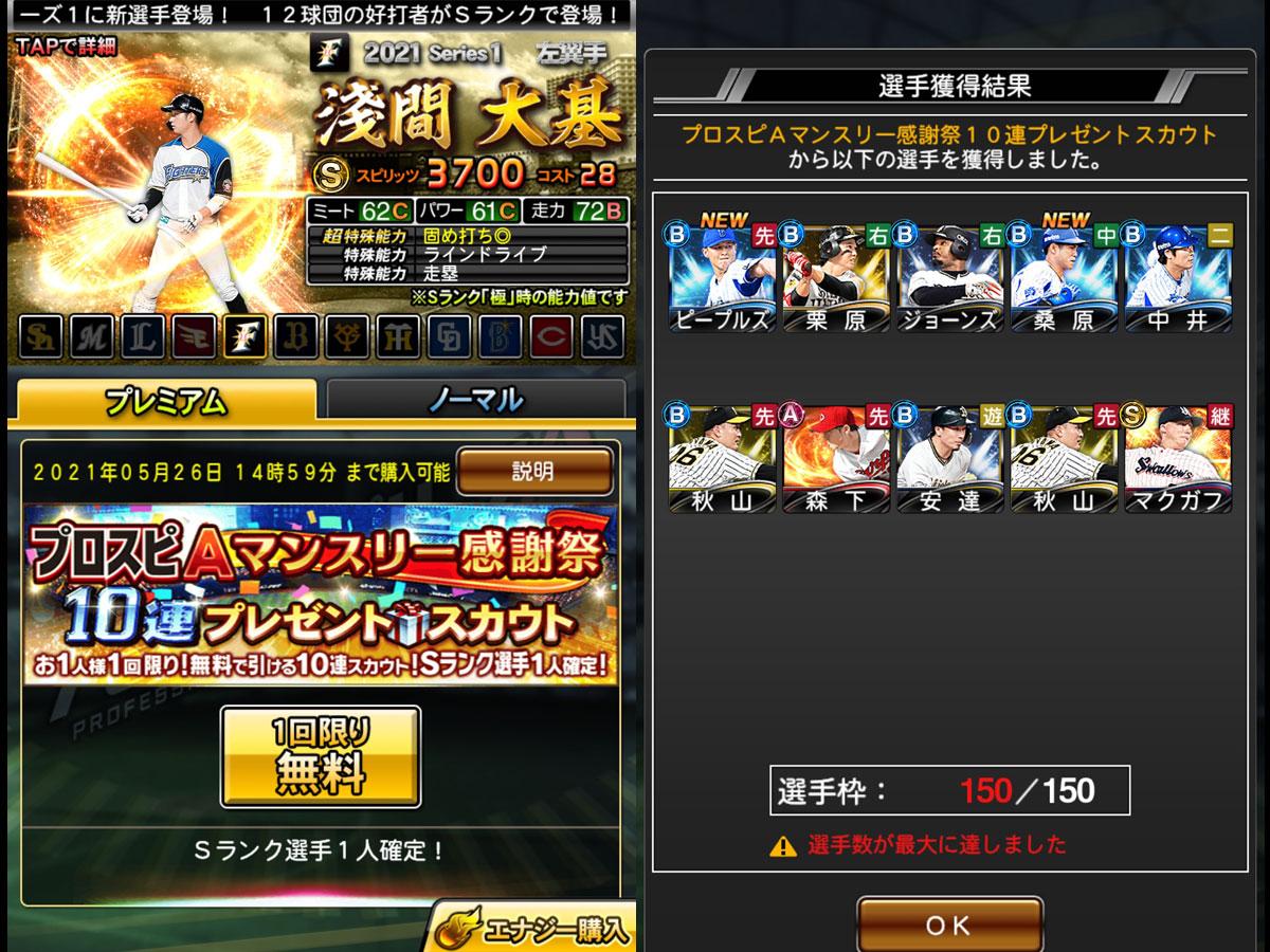 プロ野球スピリッツAプレイ記-0223