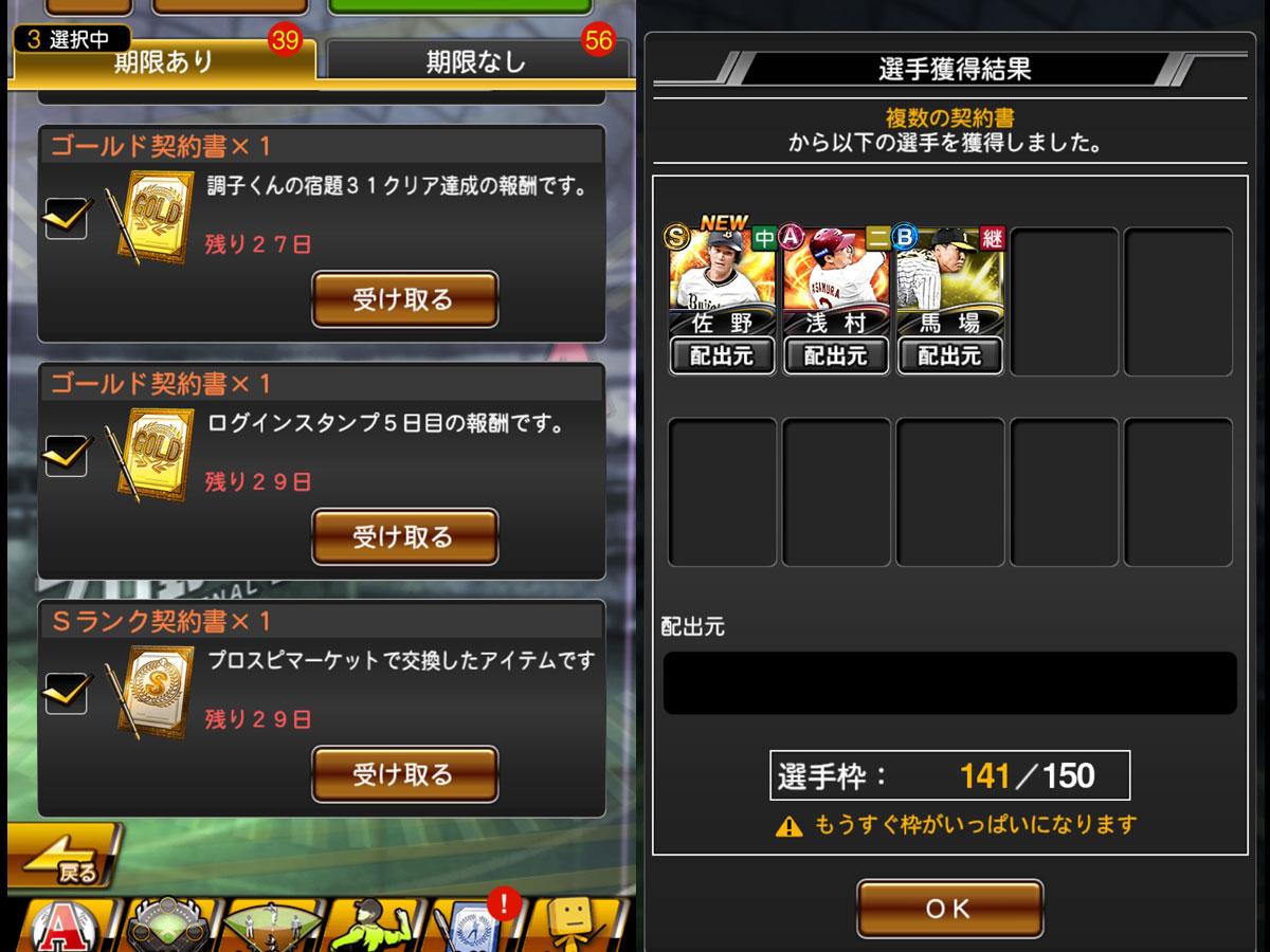 プロ野球スピリッツAプレイ記-0224