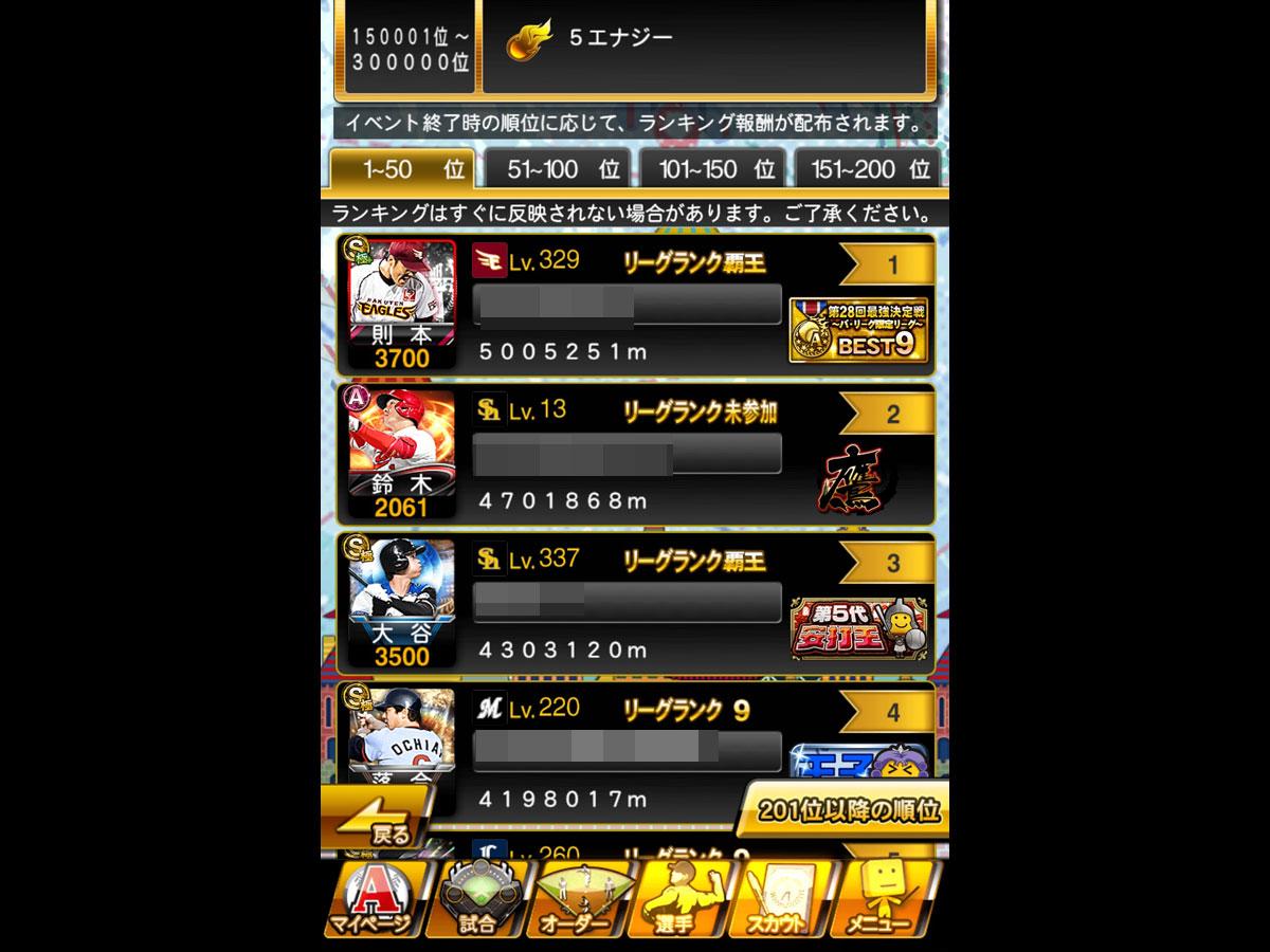プロ野球スピリッツAプレイ記-0226