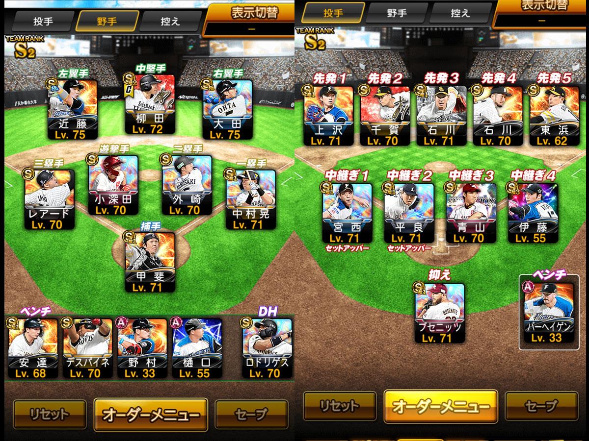 プロ野球スピリッツAプレイ記-0227